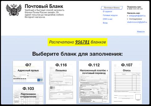 Печатные бланки Почты России