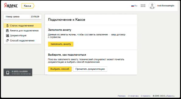 модуль Яндекс.Касса