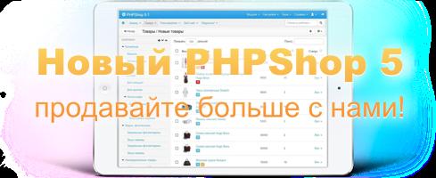 Новая версия PHPShop 5