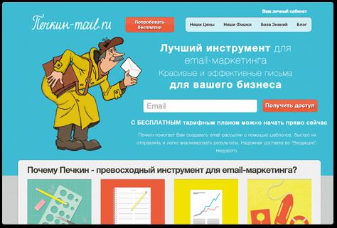 Сервис рассылки Печкин